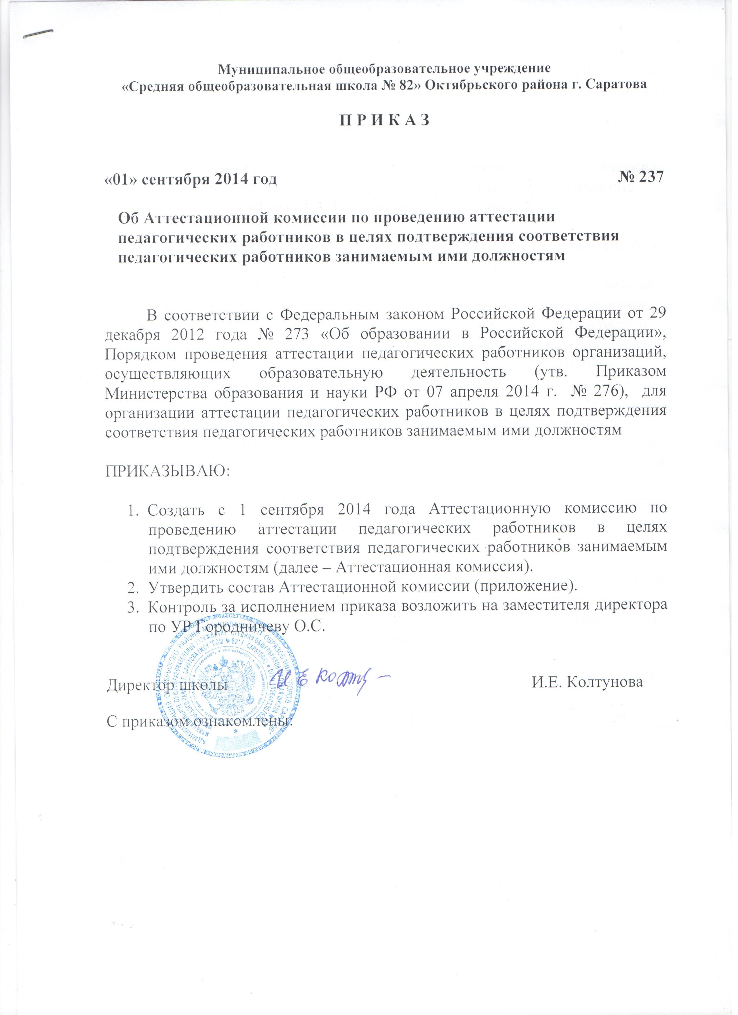 Положение об аттестационной комиссии гбпоу нсо